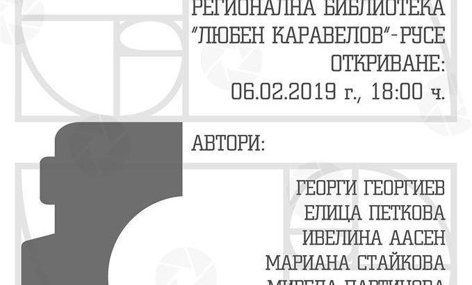 """Фотографска изложба ще бъде открита на 6 февруари в РБ """"Л. Каравелов"""" - Русе"""