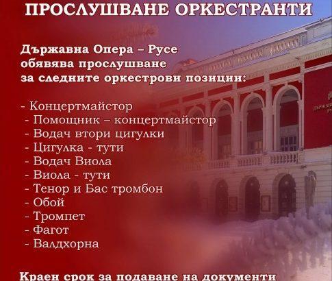 Държавна опера - Русе търси много нови оркестранти
