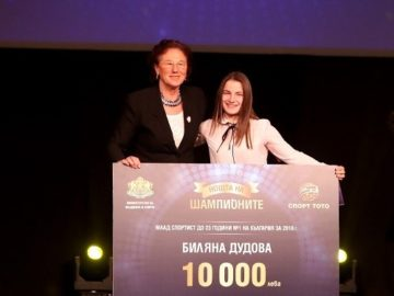 """Биляна Дудова е """"Млад спортист №1 на България до 23 години"""" за 2018 г."""