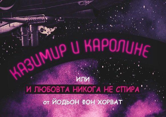 """Премиерата на """"Казимир и Каролине или И любовта никога не спира"""" подготвя ДТ """"Сава Огнянов"""" - Русе"""