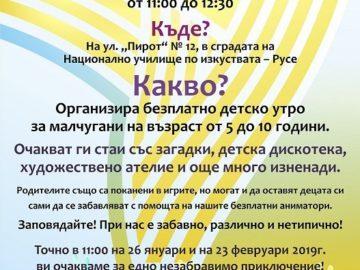 Безплатно детско утро организира НУИ на 26 януари