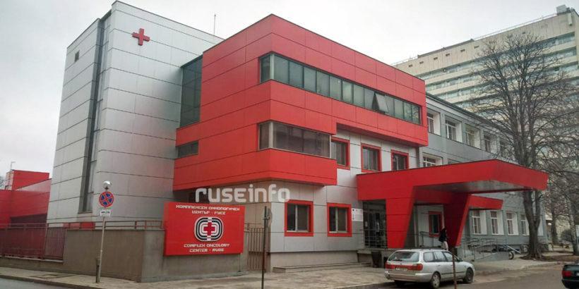 КОЦ комплексен онкологичен център