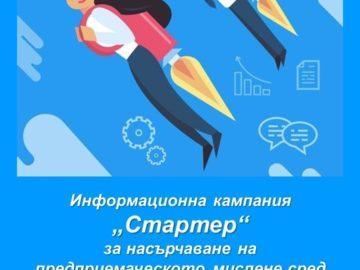 """Сдружение БРТИМ провежда информационна кампания """"Стартер"""" за насърчаване на предприемаческото мислене сред младите хора"""