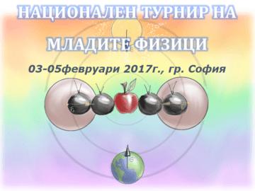 Турнир на младите физици София