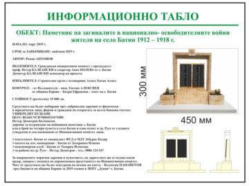 информационна табела батин