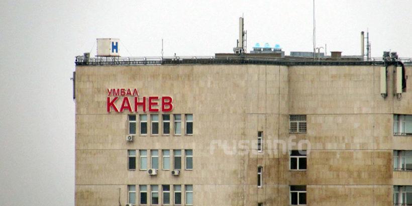 Фотооко: УМБАЛ Канев вече с напис на фасадата