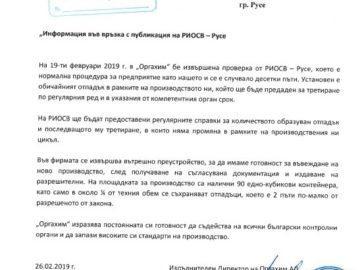 """""""Оргахим"""" изрази позиция след проверката на РИОСВ - Русе"""