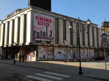 Китайски магазин China City