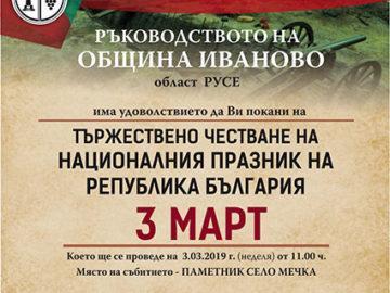 Тържествено честване на 3-и Март ще се състои край Мечка