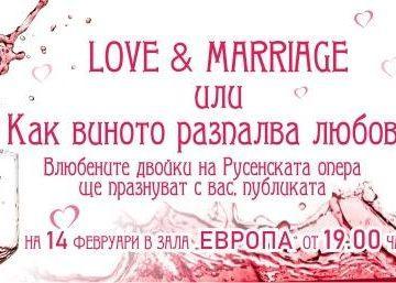 """""""Love & marriage или как виното разпалва любовта"""" на 14 февруари"""