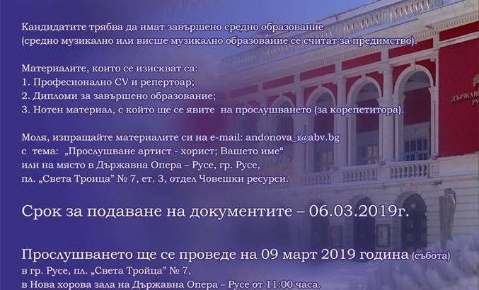 До 6 март Държавна опера - Русе приема документи на кандидати за артист - хористи - всички гласове