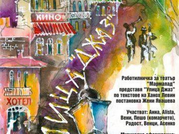 """Работилничка за театър """"Мармалад"""" и """"Блок 14"""" представят """"Улица Джаз"""" на 26 февруари"""