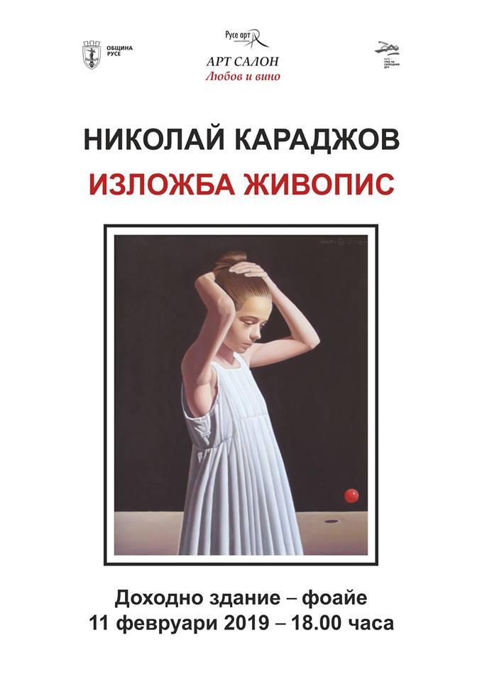 Изложба на Николай Караджов ще бъде открита днес