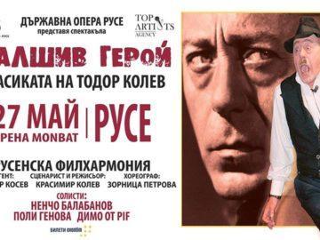 """""""Фалшив герой"""" на 27 май в """"Арена Монбат"""""""