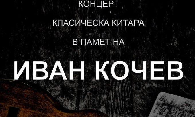 Концерт в памет на Иван Кочев ще се състои в Русе