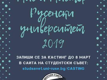 """На 22 април ще бъдат ясни носителите на титлите """"Мис"""" и """"Мистър"""" в Русенския университет"""