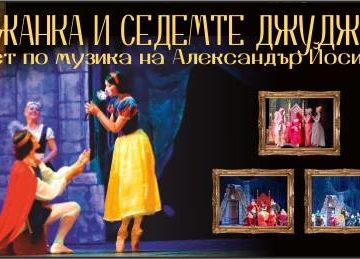 """Балетният спектакъл """"Снежанка и седемте джуджета"""" представя на 7 март Държавна опера - Русе"""
