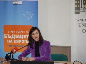 """Граждански диалог """"Цифровите технологии: възможности и предизвикателства"""" с участието на еврокомисаря Мария Габриел се състоя днес в Русе"""