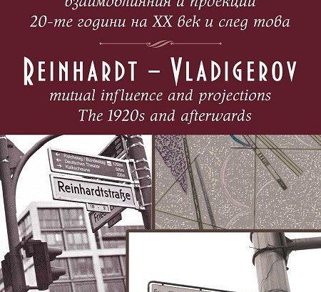 120 години от рождението на Панчо Владигеров ще бъде отбелязана с изложба в Русе