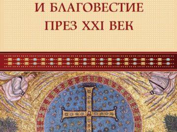 """Русенската митрополия издаде нова богословска книга """"Православие и благовестие през 21 век"""""""