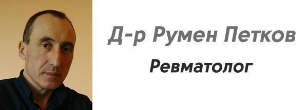 Д-р Румен Петков – Ревматолог