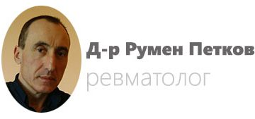 лого-доктор-румен-петков2