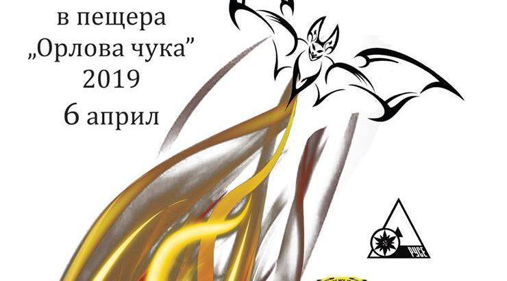 състезание ориентиране орлова чука 6 април