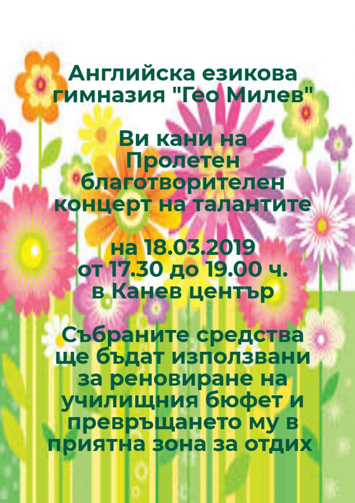 "Пролетен благотворителен концерт организира днес АГ ""Гео Милев"" - Русе"