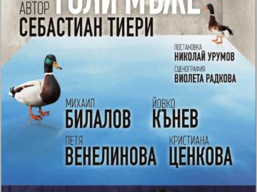 Михаил Билалов, Валентин Танев, Мая Новоселска, Ники Додов и Любен Кънев в три хитови постановки през април в Русе