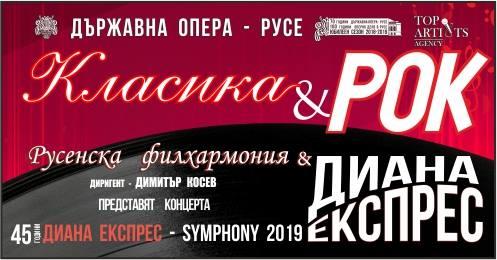 45 години Диана експрес - symphony 2019