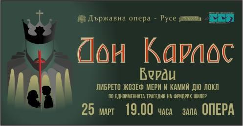 """Премиерата на операта """"Дон Карлос"""" ще се състои на 25 март"""
