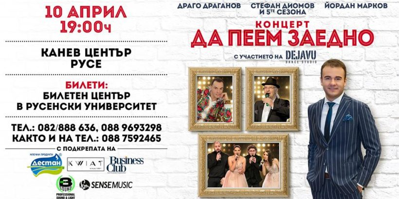 """Концертът """"Да пеем заедно"""" ще се състои на 10 април"""