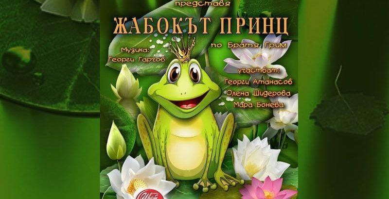 """Пиесата """"Жабокът - принц"""" представят в Канев център утре"""