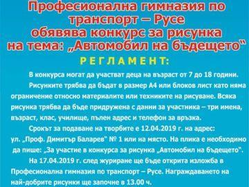 """ПГ по транспорт - Русе обяви конкурс за рисунка""""Автомобил на бъдещето"""""""