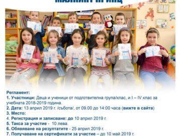 """За първа година математическото състезание """"Малкият принц"""" 2019 ще се проведе в ОУ """"Иван Вазов"""" на 13 април"""