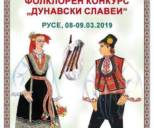 """Националният фолклорен конкурс """"Дунавски славеи"""" ще се проведе в Русе"""