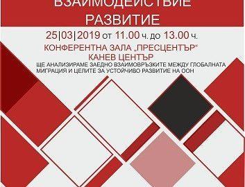 """Дискусия за миграцията организира """"Каритас"""" - Русе на 25 март"""