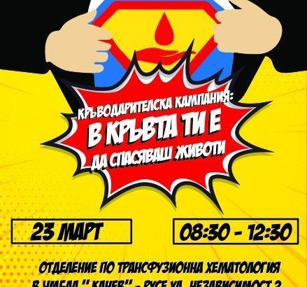 Русе става част от национална кръводарителска кампания на 23 март