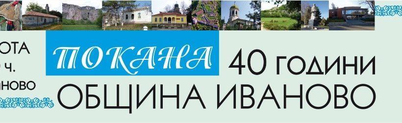 40 години от своето създаване ще празнува Община Иваново