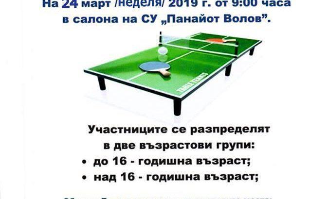 Турнир по тенис на маса организира в неделя Община Бяла
