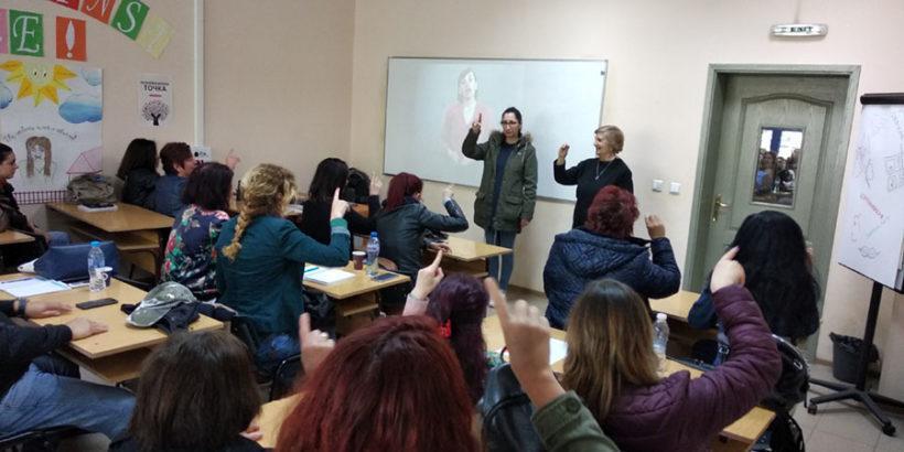 Студенти по социални дейности и социални работници усвояват основите на жестомимичния език