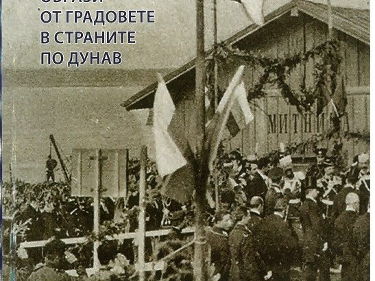 Утре ще представят том 20 на Известията на РИМ - Русе