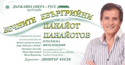 """Русенска филхармония представя """"Вечните евъргрийни"""" с Панайот Панайотов на 19 юни"""