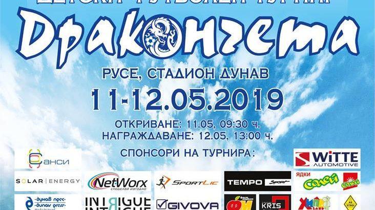 """Детски футболен турнир """"Дракончета"""" ще се проведе на 11-ти и 12-ти май"""