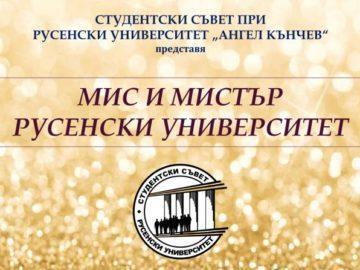 Мис и Мистър Русенски университет ще бъдат определени на 22 април