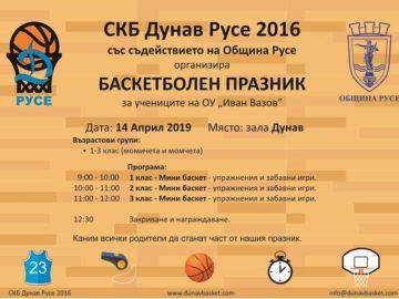"СКБ ""Дунав Русе 2016"" организира баскетболен празник на 14 април"