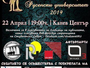 Новите Мис и Мистър Русенски университет ще станат ясни на 22 април