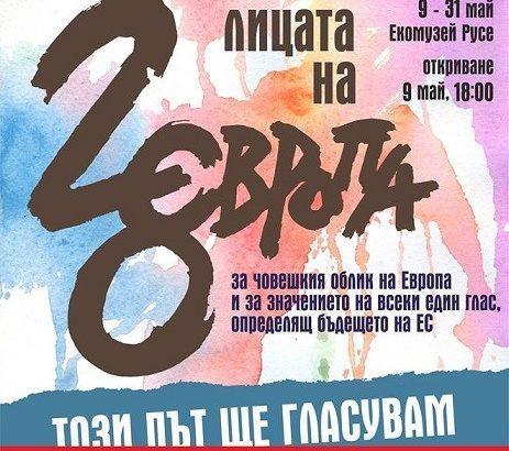 Изложба по повод евроизборите ще има в Русе