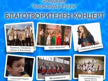 """Благотворителен концерт за фондация """"Александър Русев"""" ще се състои сега"""