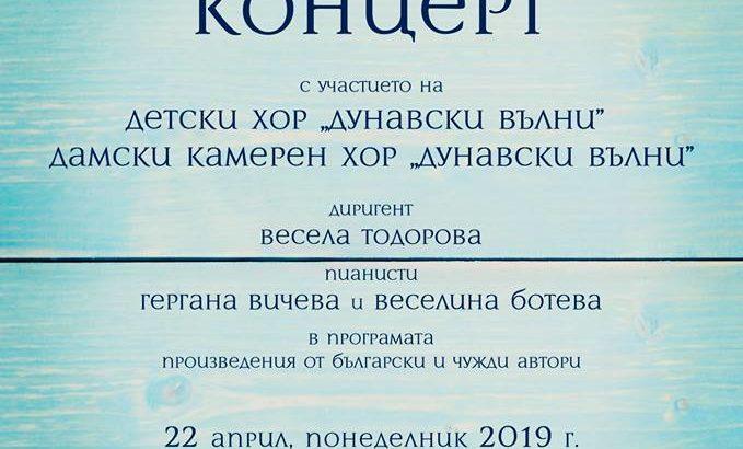 """Предстои Великденски концерт на детски хор и дамски камерен хор """"Дунавски вълни"""""""